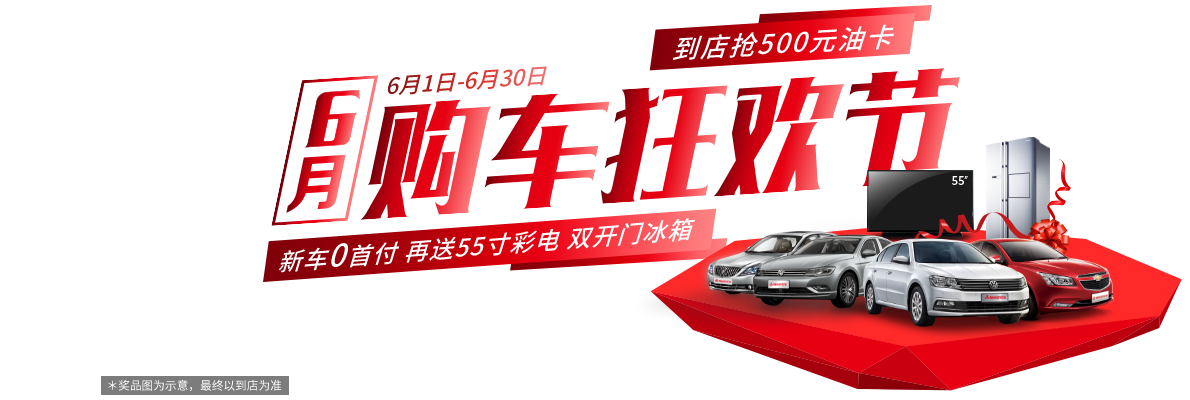 6月购车狂欢节